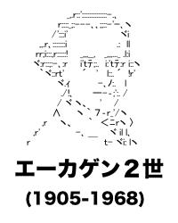 エーカゲン2世(1905-1968)-AAスクショ版