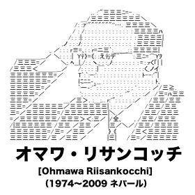 オマワ・リサンコッチ-AAスクショ版
