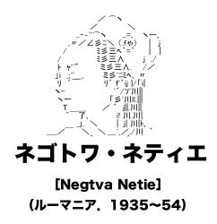 ネゴトワ・ネティエ-AAスクショ版