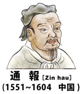 通 報-イラスト版