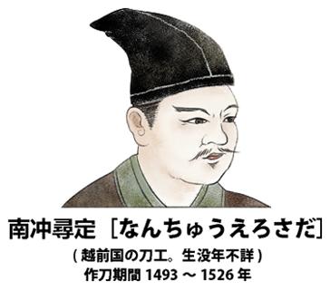 南沖尋定(なんちゅうえろさだ)-イラスト版