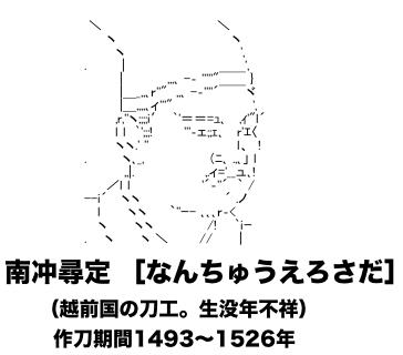南沖尋定(なんちゅうえろさだ)-AAスクショ版