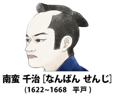 南蛮千治(なんばんせんじ)-イラスト版