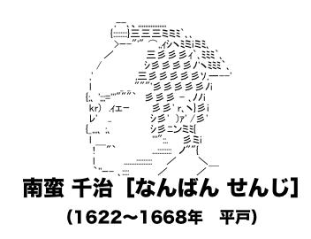 南蛮千治(なんばんせんじ)-AAスクショ版