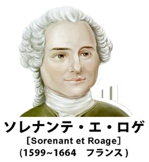 ソレナンテ・エ・ロゲ-イラスト版