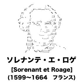 ソレナンテ・エ・ロゲ-AAスクショ版