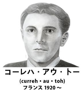 コーレハ・アウ・トー-イラスト版