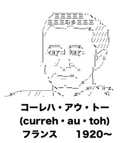 コーレハ・アウ・トー-AAスクショ版