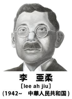 李 亜柔(りあじゅう)-イラスト版