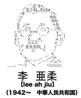 李 亜柔(りあじゅう)-AAスクショ版