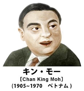キン・モー-イラスト版