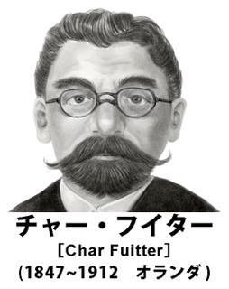 チャー・フイター-イラスト版