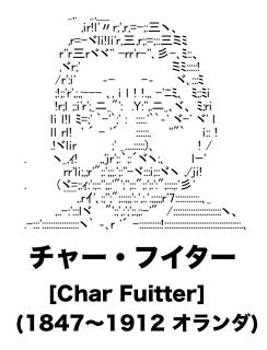 チャー・フイター-AAスクショ版