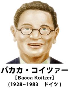 バカカ・コイツァー-イラスト版