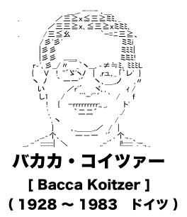バカカ・コイツァー-AAスクショ版