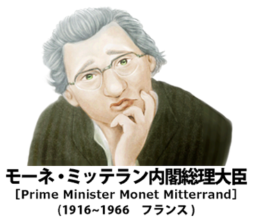 モーネ・ミッテラン内閣総理大臣-イラスト版
