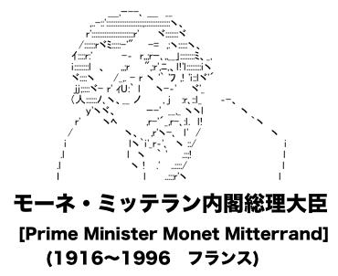 モーネ・ミッテラン内閣総理大臣-AAスクショ版