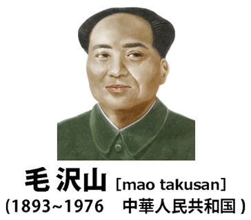 毛沢山-イラスト版