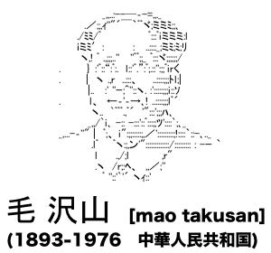 毛沢山-AAスクショ版