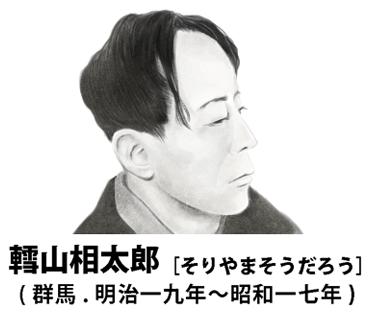 轌山相太郎(そりやまそうだろう) -イラスト版