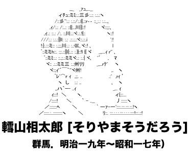 轌山相太郎(そりやまそうだろう) -AAスクショ版