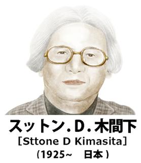 スットン.D.木間下-イラスト版