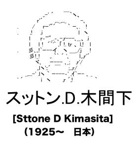 スットン.D.木間下-AAスクショ版