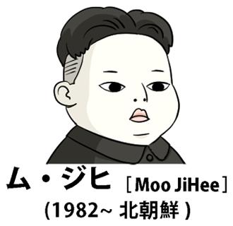ム・ジヒ-イラスト版