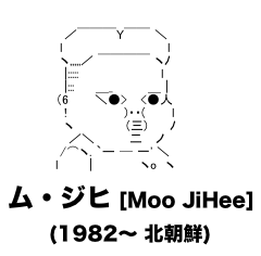 ム・ジヒ-AAスクショ版