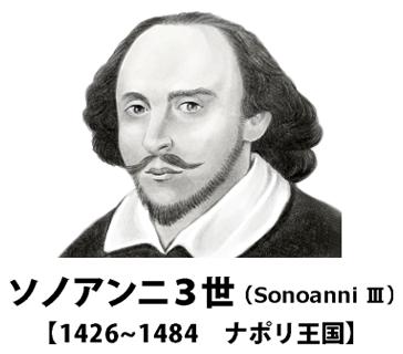 ソノアンニ3世-イラスト版