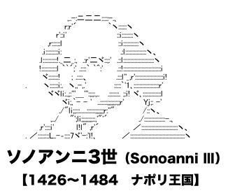 ソノアンニ3世-AAスクショ版