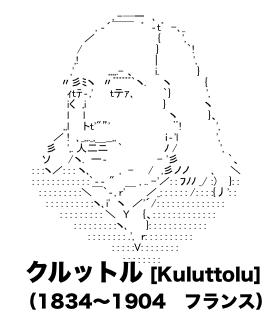 クルットル-AAスクショ版