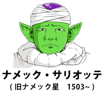 ナメック・サリオッテ-イラスト版