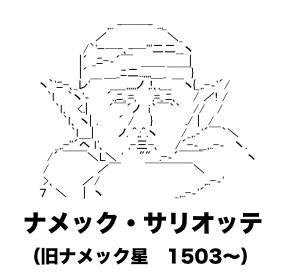 ナメック・サリオッテ-AAスクショ版