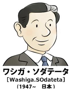 ワシガ・ソダテータ-イラスト版
