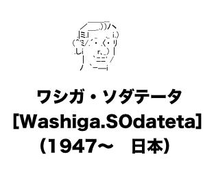 ワシガ・ソダテータ-AAスクショ版