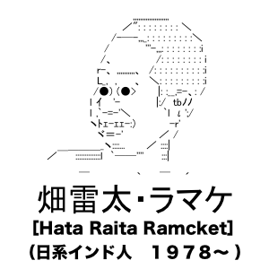 畑雷太・ラマケ-AAスクショ版
