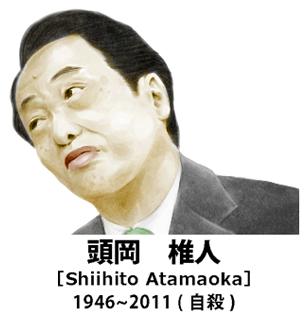 頭岡 椎人-イラスト版