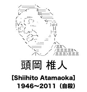 頭岡 椎人-AAスクショ版