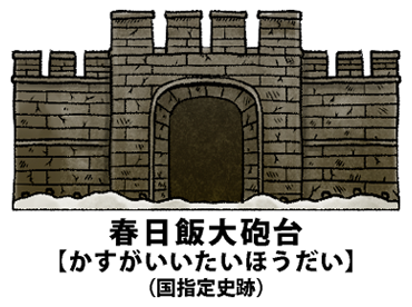 春日飯大砲台【かすがいいたいほうだい】-イラスト版