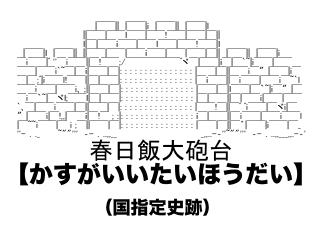 春日飯大砲台【かすがいいたいほうだい】-AAスクショ版