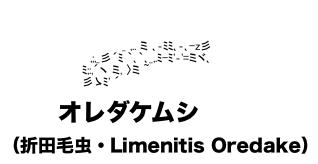 オレダケムシ-AAスクショ版